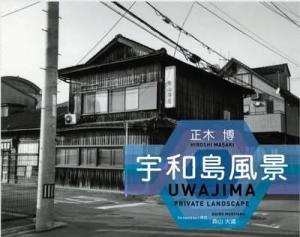 uwajima-private-landscape