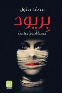 كتاب محمد متولي