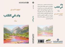 واد في القلب - رواية - 2012 الدار العربية للعلوم ناشرون - بيروت