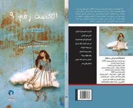 الغيمة رقم 9 - قصص قصيرة جدا - 2011 دار كُتاب - الامارات