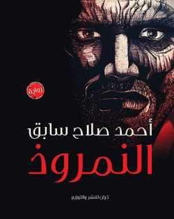 رواية جديدة من احمد صلاح سابق