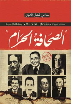 """""""الصحافة حرام"""" لسامي كمال الدين"""