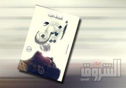 تصميم الغلاف : احمد مراد