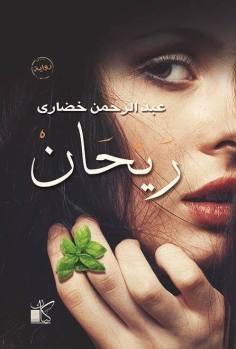 كتاب عبد الرحمن خضارى