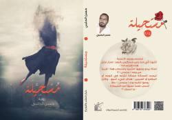 قريباً في معرض القاهرة الدولي للكتاب مع دار (كيان) للنشر والتوزيع