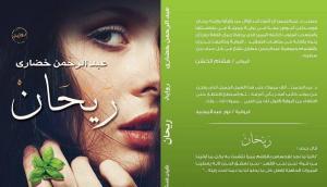 ريحان للكاتب عبدالرحمن خضارى