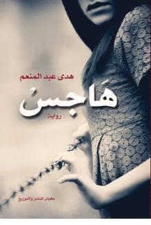 غلاف روايتك مع داركيان للنشروالتوزيع