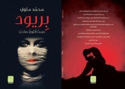 كتاب الكاتب من محمد متولي – بريود – ينشر مع دار الربيع العربي