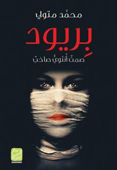 الطبعة الرابعة
