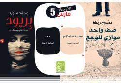حفلات توقيع بجناح الربيع العربي بمعرض الإسكندرية الدولي للكتاب بمسرح محمد عبد الوهاب