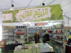 معرض القاهرة الدولي للكتاب 2014
