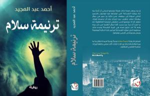 رواية ترنيمة سلام 2013، والتي وصلت إلى القائمة الطويلة في جائزة الشيخ زايد للكتاب في دورتها الثامنة - فرع المؤلف الشاب.
