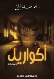 يصدر في معرض القاهرة للكتاب 2014