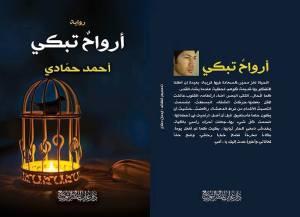 أرواح تبكي للكاتب أحمد حمّادي